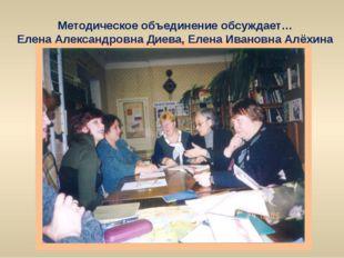 Методическое объединение обсуждает… Елена Александровна Диева, Елена Ивановна
