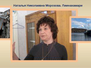 Наталья Николаевна Морозова. Лиинахамари