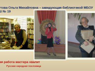 Шкутова Ольга Михайловна – заведующая библиотекой МБОУ СОШ № 19 Всякая работ