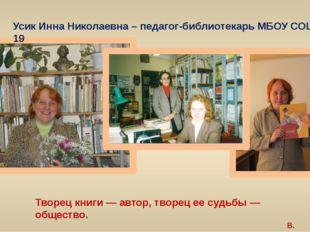 Усик Инна Николаевна – педагог-библиотекарь МБОУ СОШ № 19 Творец книги — авт