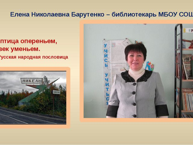 Елена Николаевна Барутенко – библиотекарь МБОУ СОШ № 9 Красна птица опереньем...