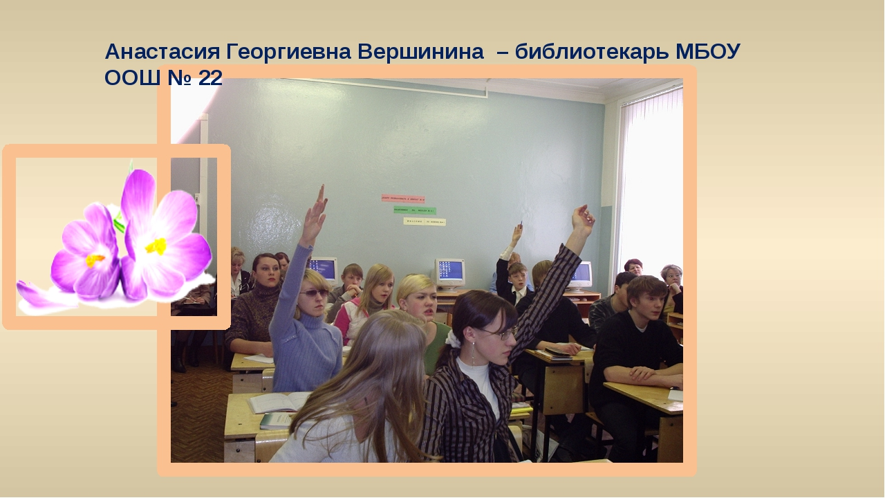 Анастасия Георгиевна Вершинина – библиотекарь МБОУ ООШ № 22