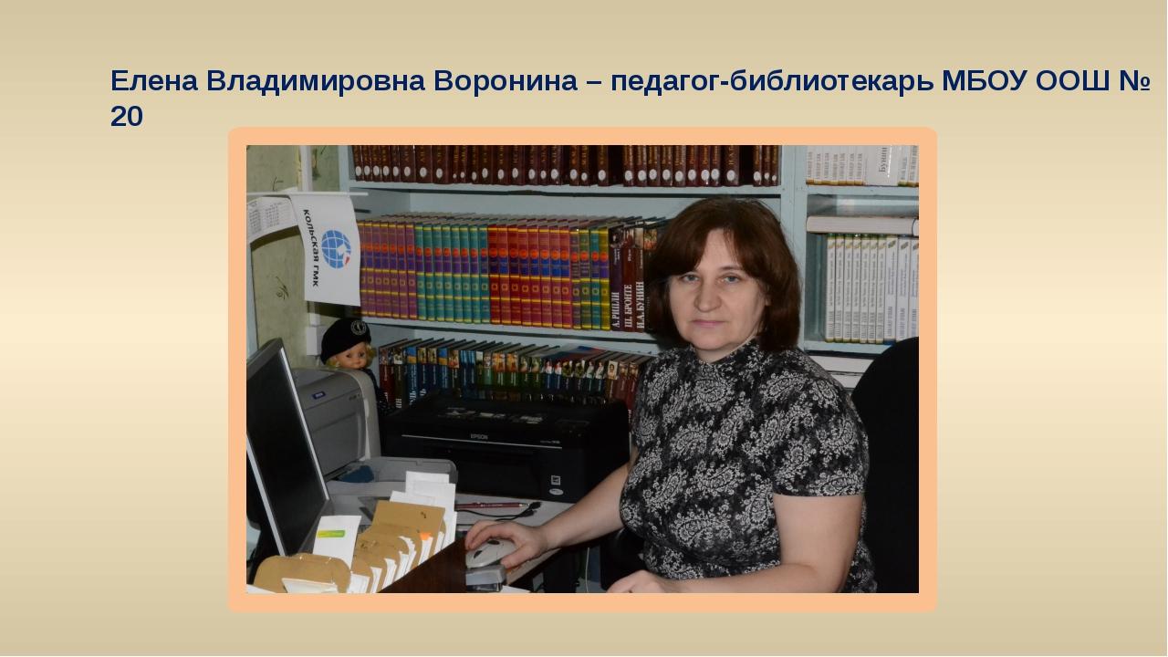 Елена Владимировна Воронина – педагог-библиотекарь МБОУ ООШ № 20