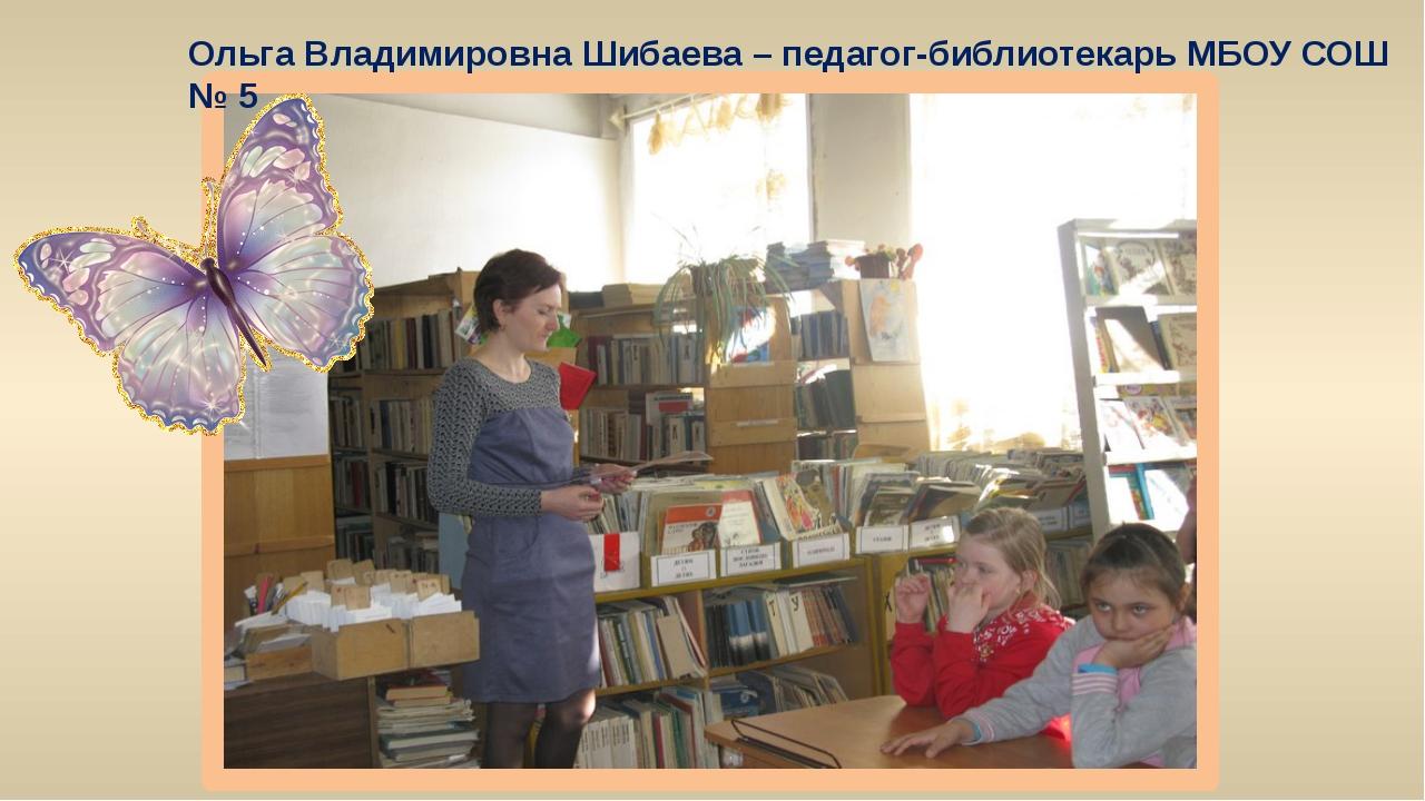 Ольга Владимировна Шибаева – педагог-библиотекарь МБОУ СОШ № 5