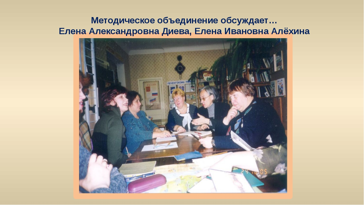 Методическое объединение обсуждает… Елена Александровна Диева, Елена Ивановна...