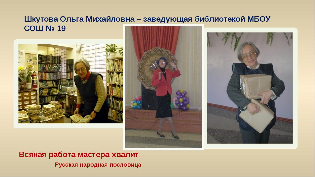 Шкутова Ольга Михайловна – заведующая библиотекой МБОУ СОШ № 19 Всякая работ...