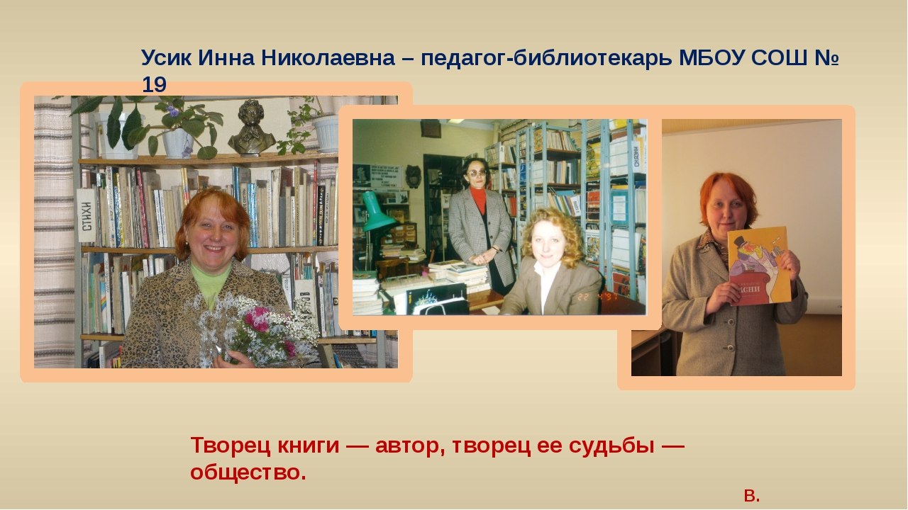 Усик Инна Николаевна – педагог-библиотекарь МБОУ СОШ № 19 Творец книги — авт...