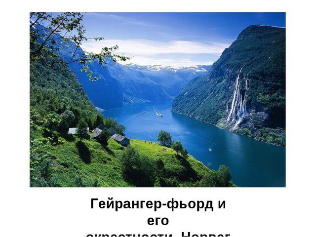 Гейрангер-фьорд и его окрестности.Норвегия.