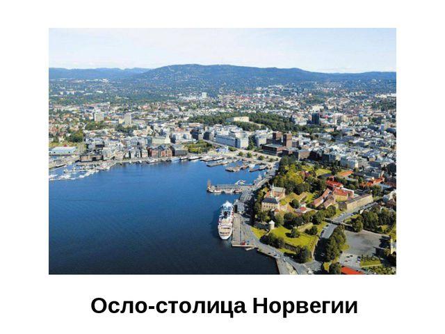 Осло-столица Норвегии