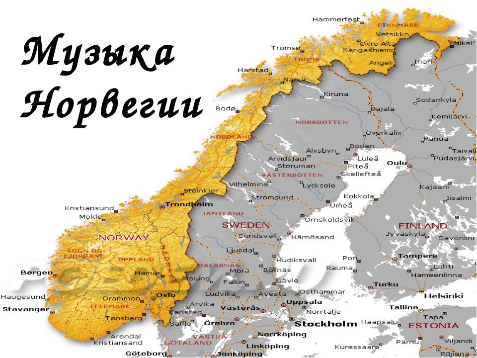 Музыка Норвегии