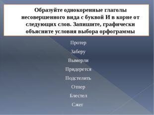 Образуйте однокоренные глаголы несовершенного вида с буквой И в корне от след