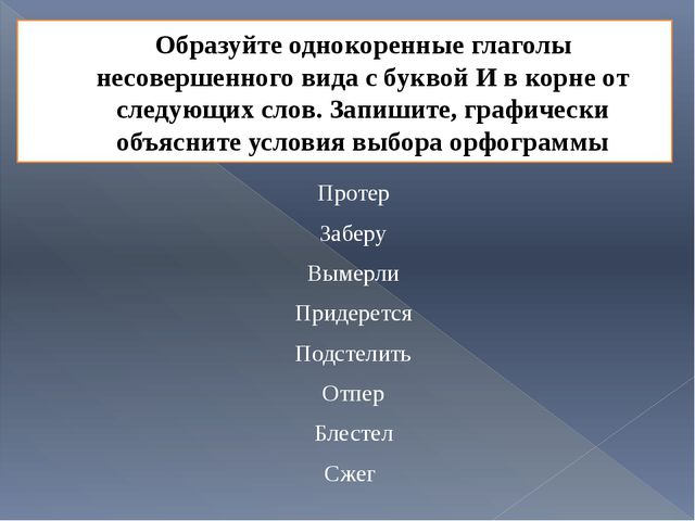 Образуйте однокоренные глаголы несовершенного вида с буквой И в корне от след...