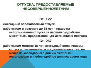 ОТПУСКА, ПРЕДОСТАВЛЯЕМЫЕ НЕСОВЕРШЕННОЛЕТНИМ Ст. 122 ежегодный оплачиваемый от