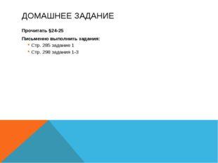 ДОМАШНЕЕ ЗАДАНИЕ Прочитать §24-25 Письменно выполнить задания: Стр. 285 задан