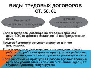 ВИДЫ ТРУДОВЫХ ДОГОВОРОВ СТ. 58, 61 Если в трудовом договоре не оговорен срок