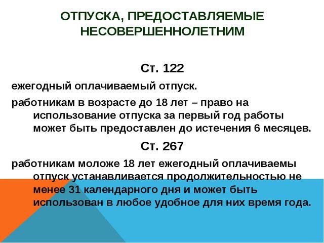ОТПУСКА, ПРЕДОСТАВЛЯЕМЫЕ НЕСОВЕРШЕННОЛЕТНИМ Ст. 122 ежегодный оплачиваемый от...