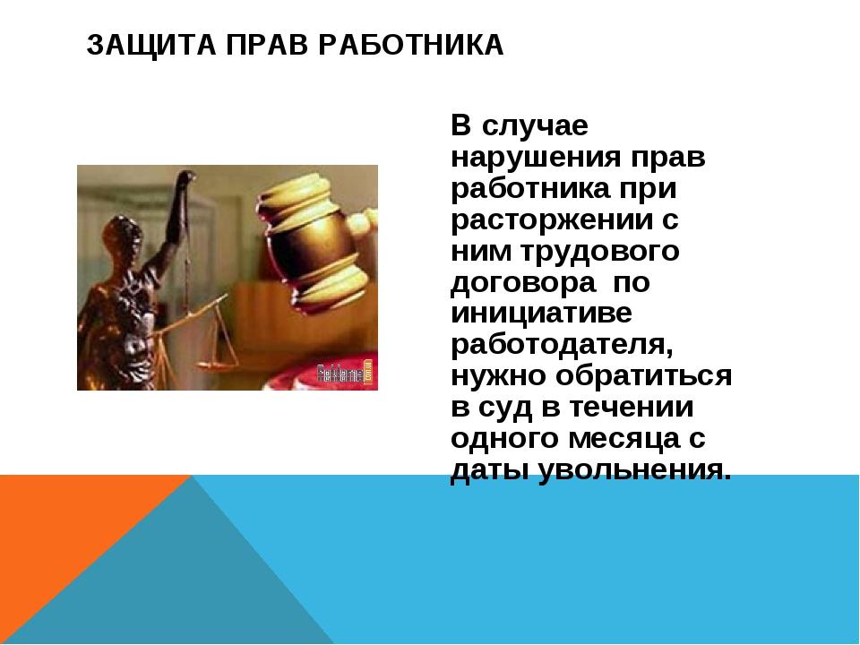 В случае нарушения прав работника при расторжении с ним трудового договора по...