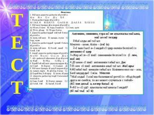 Т Е С Т Фонетика. 1. Жіңішке дауысты дыбысты көрсетіңіз. А) ы В) а С) о Д) у