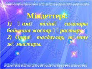 Міндеттері: 1) Қазақ тілінің салалары бойынша жоспар құрастыру. 2) Ортақ талд