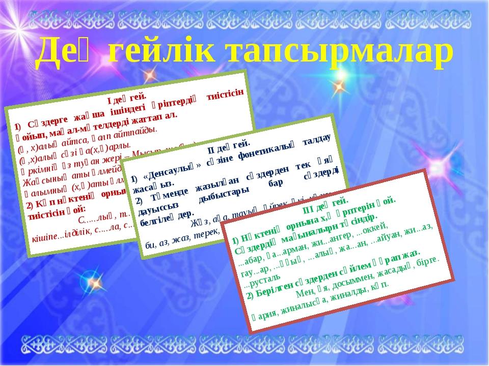 Деңгейлік тапсырмалар І деңгей. 1) Сөздерге жақша ішіндегі әріптердің тиістіс...