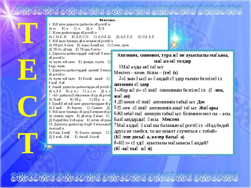 Т Е С Т Фонетика. 1. Жіңішке дауысты дыбысты көрсетіңіз. А) ы В) а С) о Д) у...