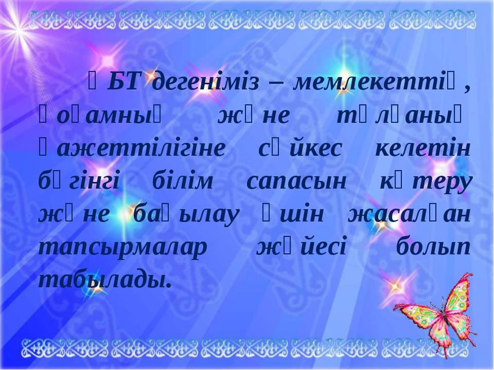 ҰБТ дегеніміз – мемлекеттің, қоғамның және тұлғаның қажеттілігіне сәйкес кел...