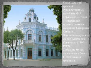 Краснодарский краевой художественный музей им. Ф.А. Коваленко — один из старе