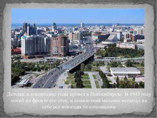 Детские и юношеские годы провел в Новосибирске. В 1943 году погиб на фронте е