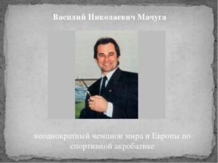 Василий Николаевич Мачуга неоднократный чемпион мира и Европы по спортивной а