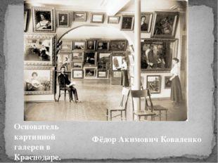 Основатель картинной галереи в Краснодаре. Фёдор Акимович Коваленко