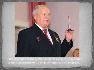 Отчислен из отряда космонавтов 31 октября 1992 года в связи с увольнением из