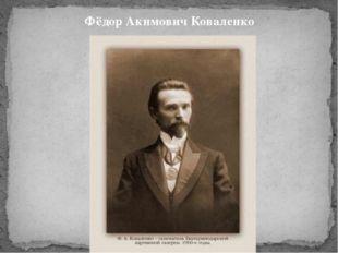 Фёдор Акимович Коваленко