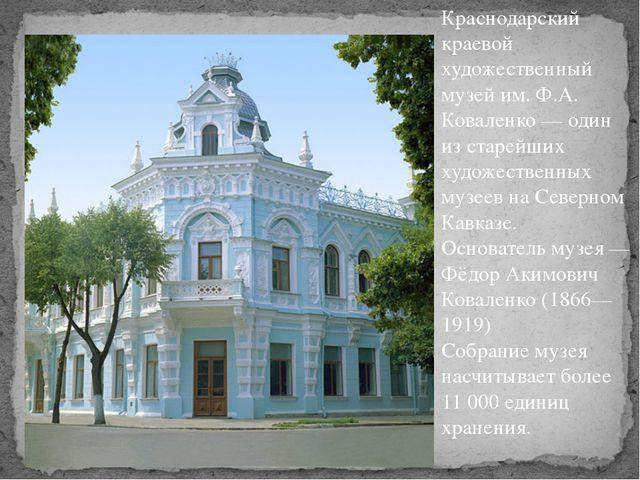 Краснодарский краевой художественный музей им. Ф.А. Коваленко — один из старе...