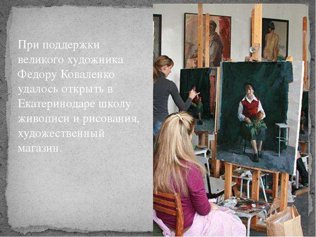 При поддержки великого художника Федору Коваленко удалось открыть в Екатерино...