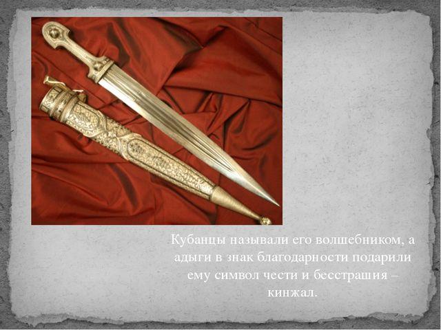Кубанцы называли его волшебником, а адыги в знак благодарности подарили ему с...