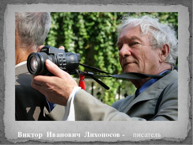 Виктор Иванович Лихоносов - писатель