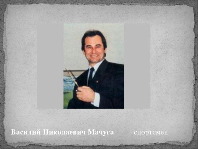Василий Николаевич Мачуга спортсмен