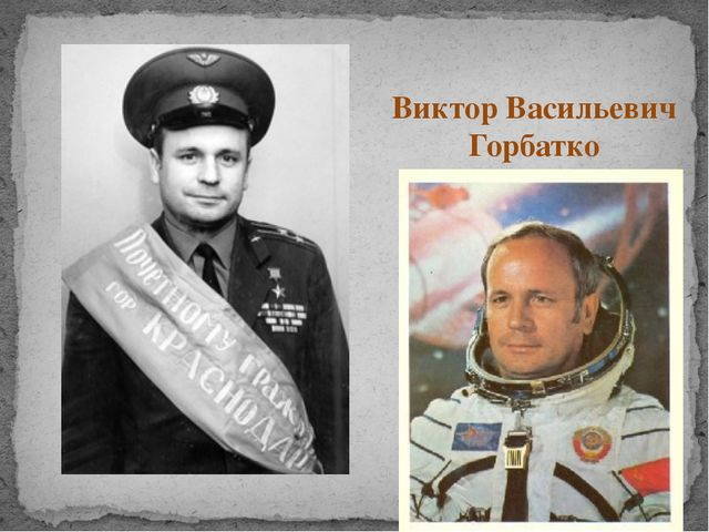 Виктор Васильевич Горбатко