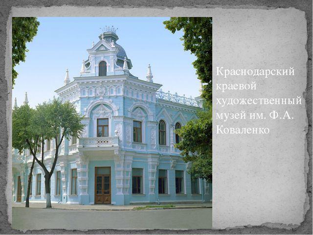 Краснодарский краевой художественный музей им. Ф.А. Коваленко