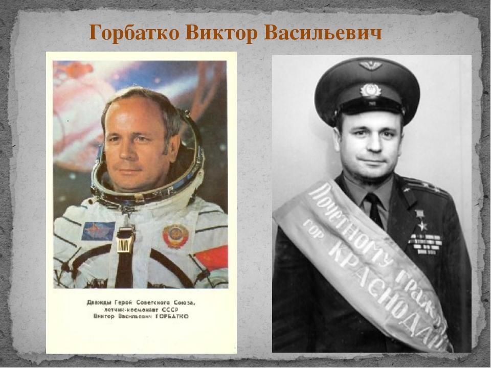 Горбатко Виктор Васильевич