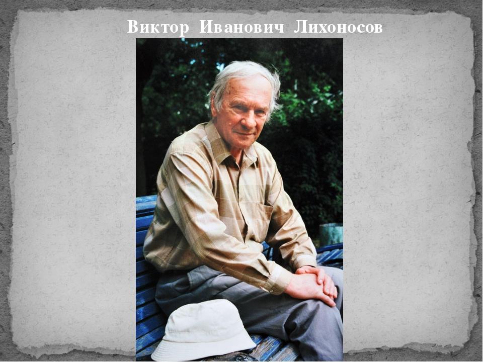 Виктор Иванович Лихоносов