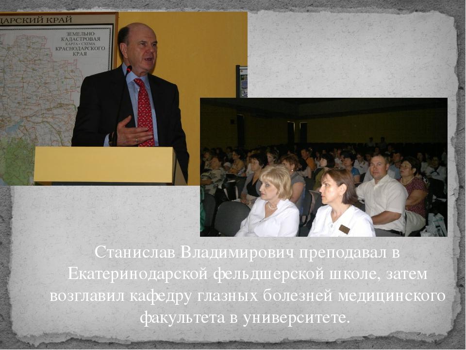 Станислав Владимирович преподавал в Екатеринодарской фельдшерской школе, зате...