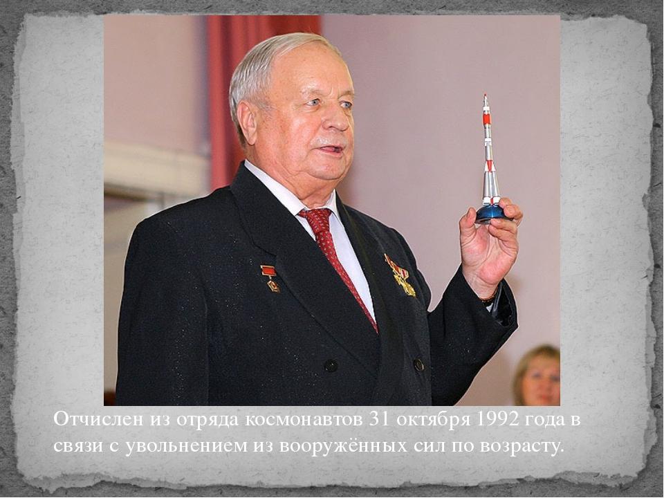 Отчислен из отряда космонавтов 31 октября 1992 года в связи с увольнением из...