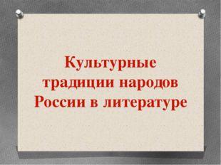 Культурные традиции народов России в литературе