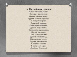 « Российская семья» Живут в России разные Народы с давних пор: Одним тайга