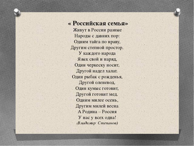 « Российская семья» Живут в России разные Народы с давних пор: Одним тайга...