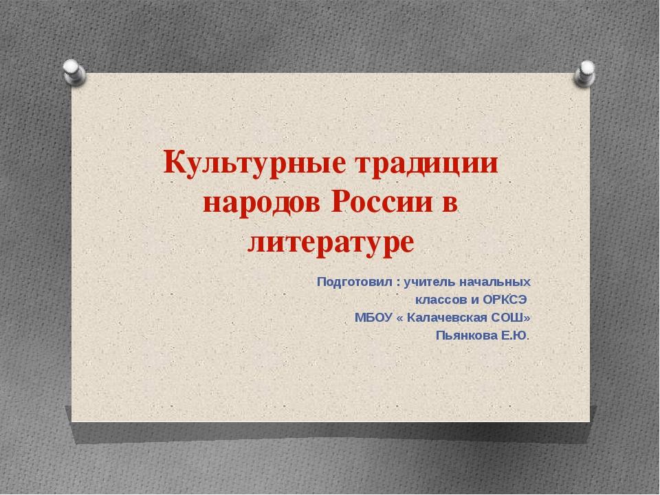 Культурные традиции народов России в литературе Подготовил : учитель начальны...