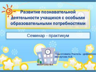 Семинар - практикум Подготовила Учитель –дефектолог Лоскутова Н.В.