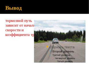 Вывод тормозной путь зависит от начальной скорости и коэффициента трения