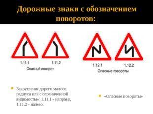 Дорожные знаки с обозначением поворотов: Закругление дороги малого радиуса ил